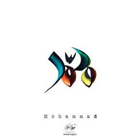 محمدmoa